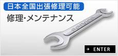 日本全国出張修理可能 修理・メンテナンス