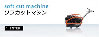 ソフトカットマシーン
